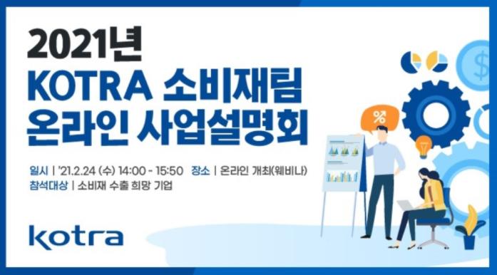 2021년 KOTRA 소비재팀 온라인 사업설명회
