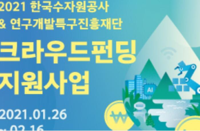 2021 한국수자원공사&연구개발특구진흥재단 크라우드펀딩 지원사업 참가기업 모집 공고