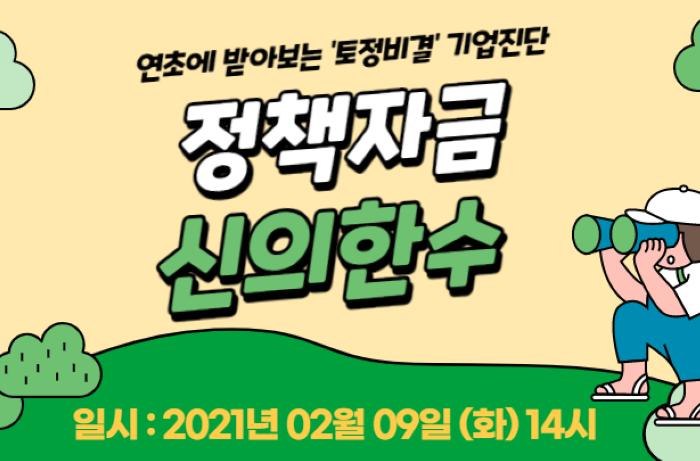 연초에 받아보는 토정비결 기업진단 '정책자금 신의한수' 교육생 모집