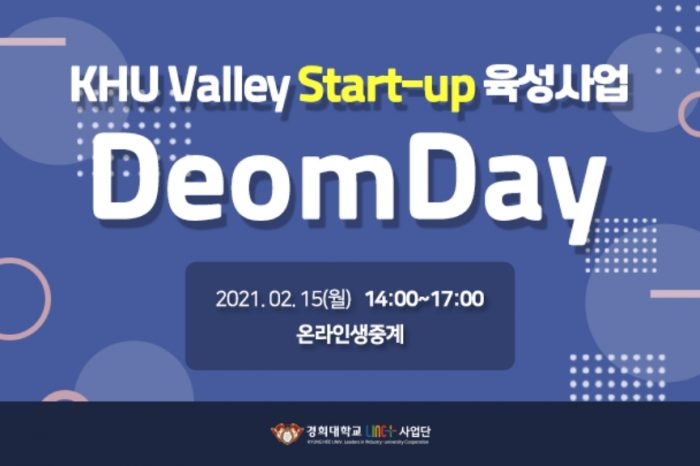 KHU Valley Start-up 육성사업 데모데이