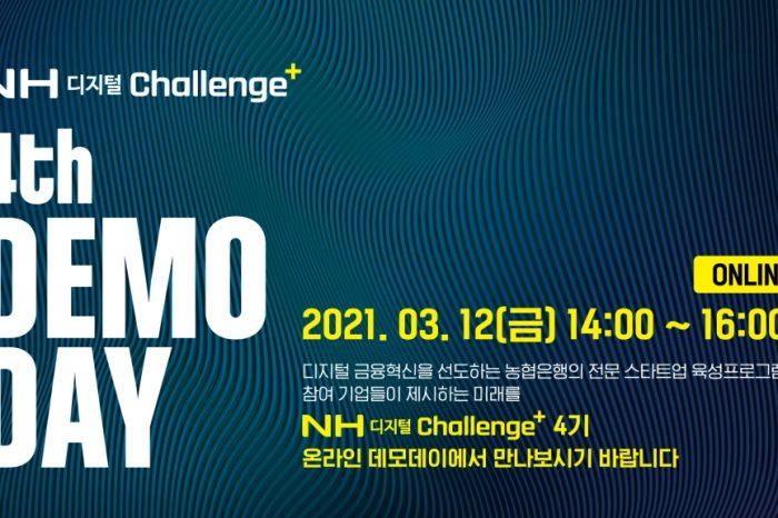 NH디지털Challenge+ 4기 온라인 데모데이