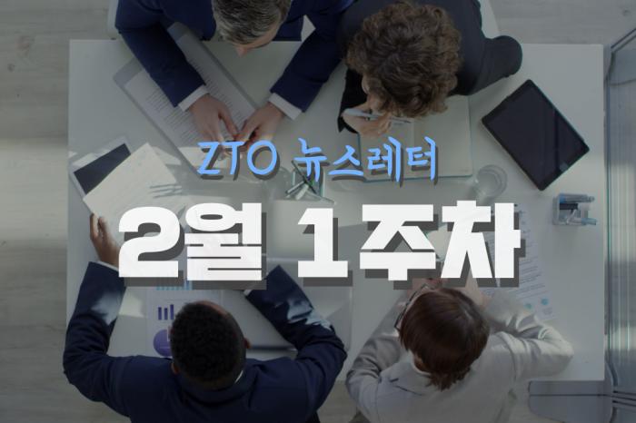 [2월 1주차] ZTO 뉴스레터