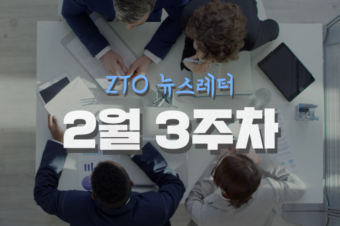 [2월 3주차]ZTO 뉴스레터