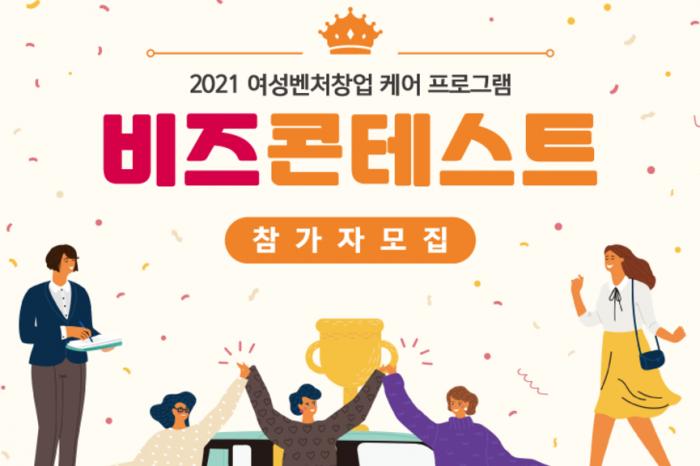 2021 여성벤처창업 케어 프로그램 비즈콘테스트