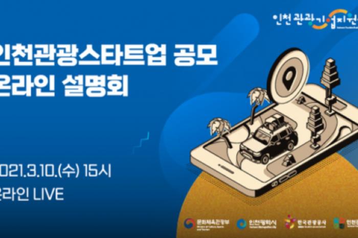 2021 인천관광스타트업 공모 설명회