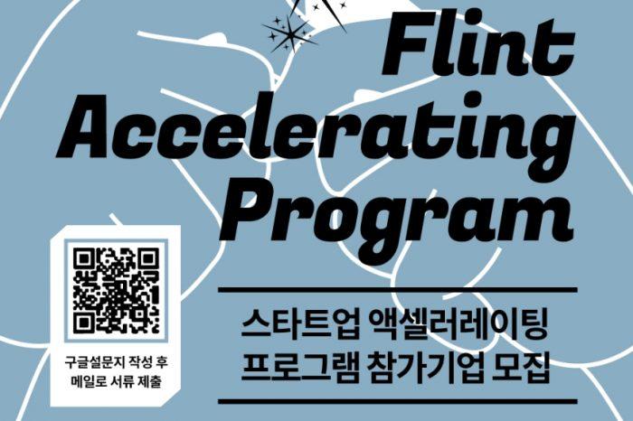 플린트 액셀러레이팅 프로그램