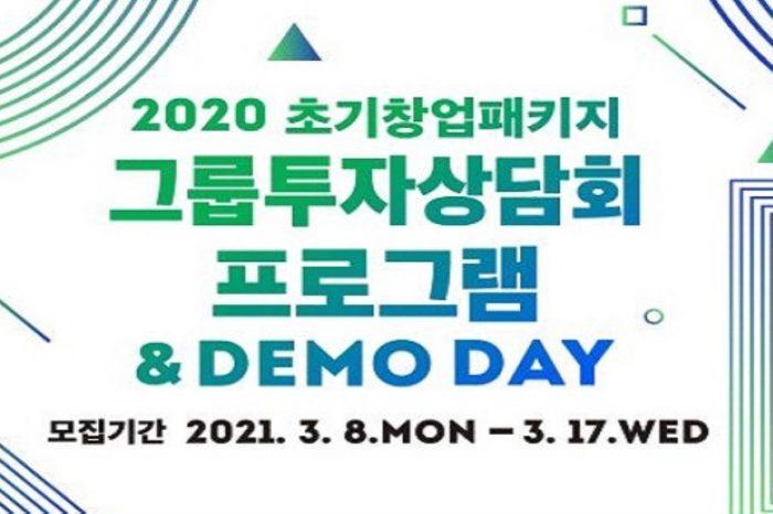 [한국수자원공사]2020년 초기창업패키지 그룹투자상담회 프로그램