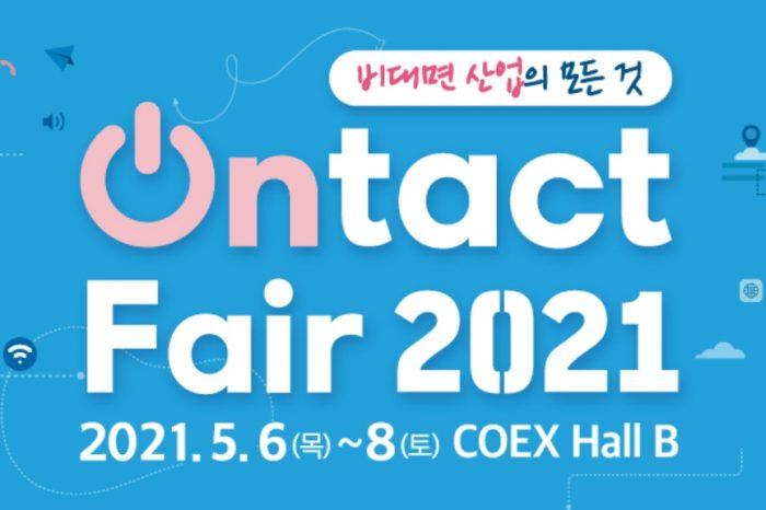 2021 비대면산업 박람회 (Ontact Fair 2021)