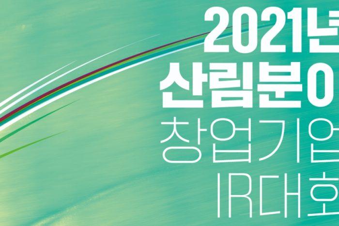 2021년 산림분야 창업기업 IR대회