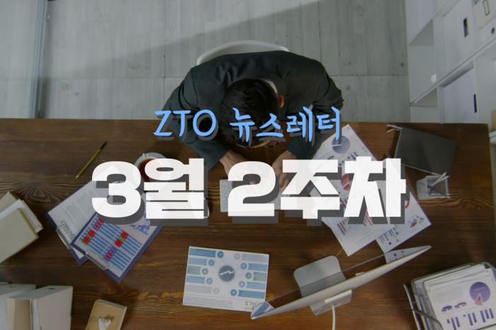 [3월 2주차] ZTO뉴스레터