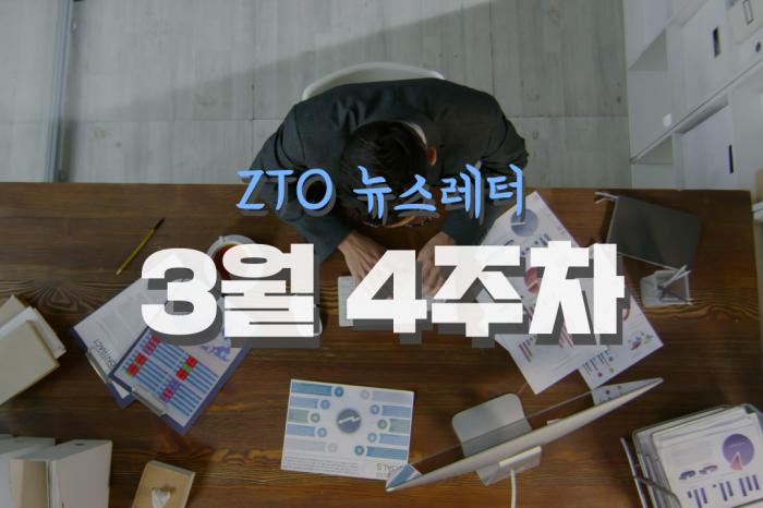 [3월 4주차] ZTO뉴스레터
