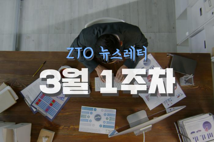 [3월 1주차] ZTO뉴스레터