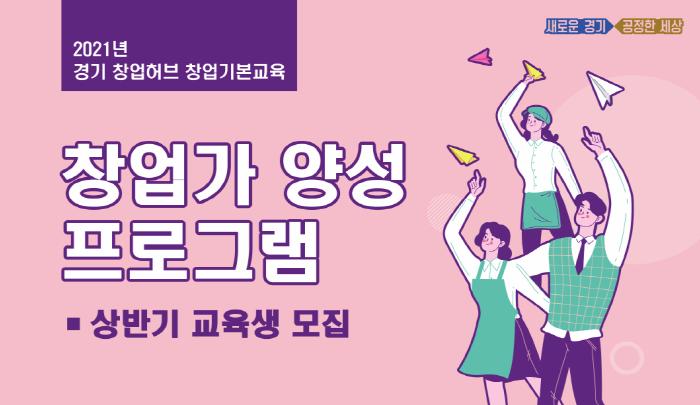 [경기도경제과학진흥원] 경기 창업허브 창업 기본교육