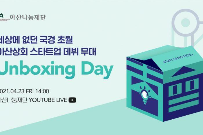 아산상회 언박싱 데이 (Unboxing Day) - 스타트업 데모데이