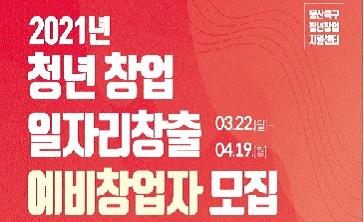 울산북구청년창업지원센터 청년 예비창업자 모집
