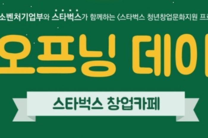 <스타벅스 창업카페 시즌 8> 오프닝 데이