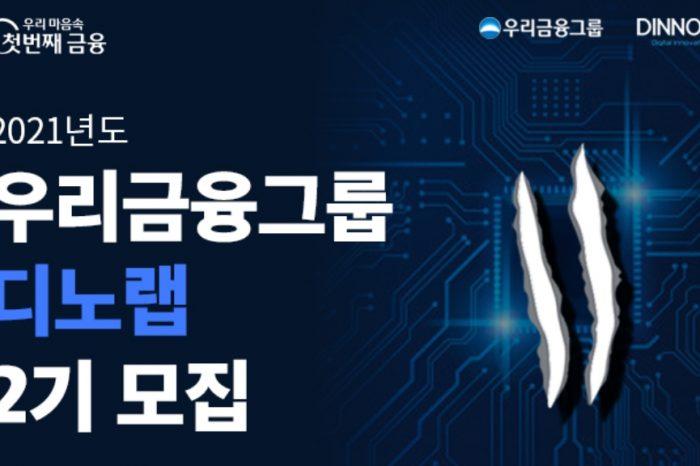 우리금융그룹 디노랩 2기