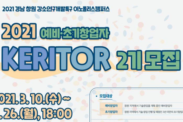 예비⦁초기창업 KERITOR 2기 모집