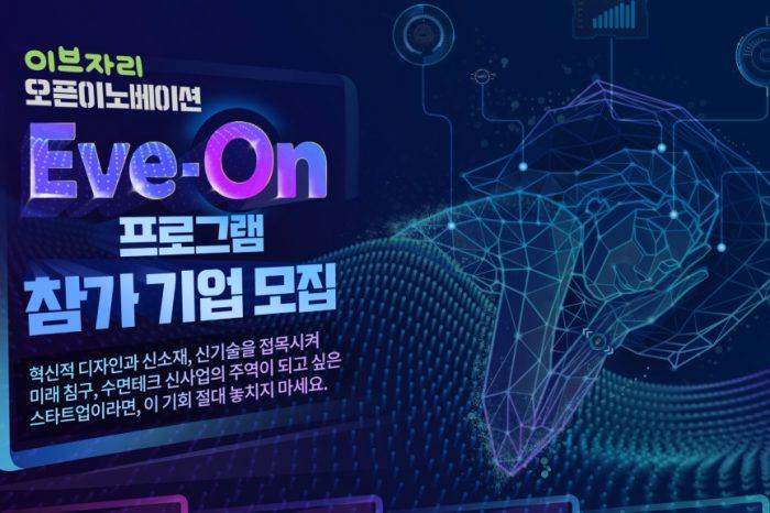 이브자리 오픈이노베이션 Eve-On 프로그램