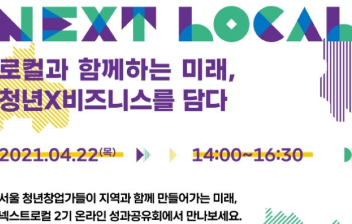 넥스트로컬 2기 성과공유회