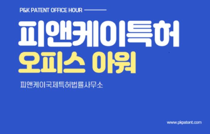 2021년 피앤케이특허 오피스 아워 (무료 특허 멘토링)