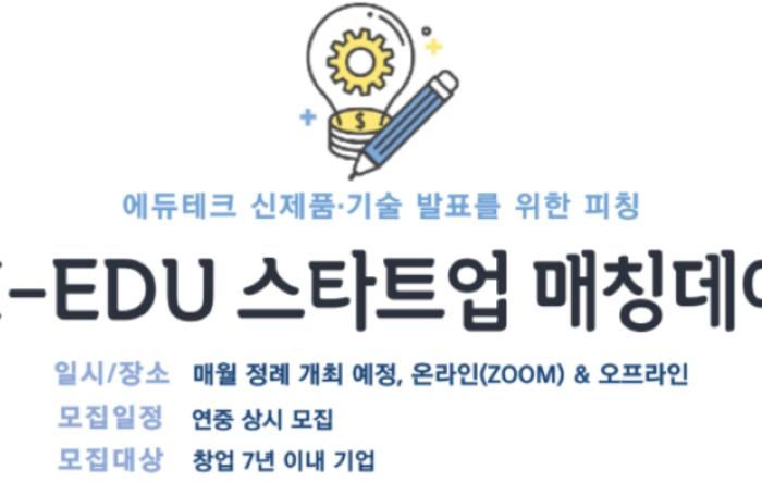 K-EDU 스타트업 매칭데이 발표 기업 모집