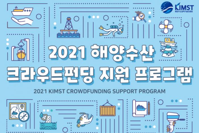 2021년 해양수산 크라우드펀딩 지원 프로그램