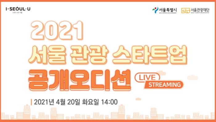 2021 서울 관광 스타트업 공개오디션