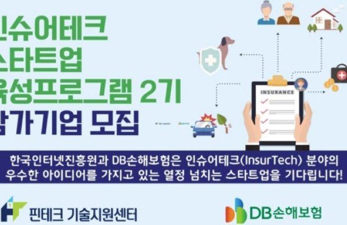[기업지원] 2021 인슈어테크 스타트업 육성프로그램 2기 참가기업 모집공고 (~4.16)
