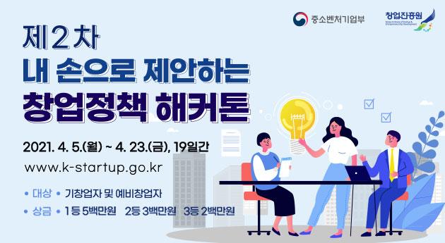 제 2차 내 손으로 제안하는 창업정책 아이디어 해커톤 신사업·제조업 창업정책 아이디어 발굴 공모전