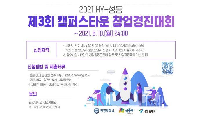 [캠퍼스타운] 2021 HY-성동 제3회 캠퍼스타운 창업경진대회