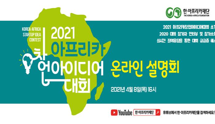 2021 아프리카창업아이디어대회