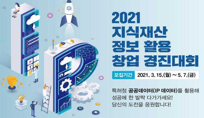 2021 지식재산 정보 활용 창업 경진대회 모집