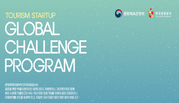 관광 글로벌 챌린지 프로그램 참가기업 모집