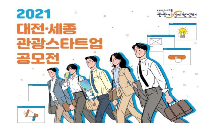 2021 대전·세종 관광스타트업 공모전