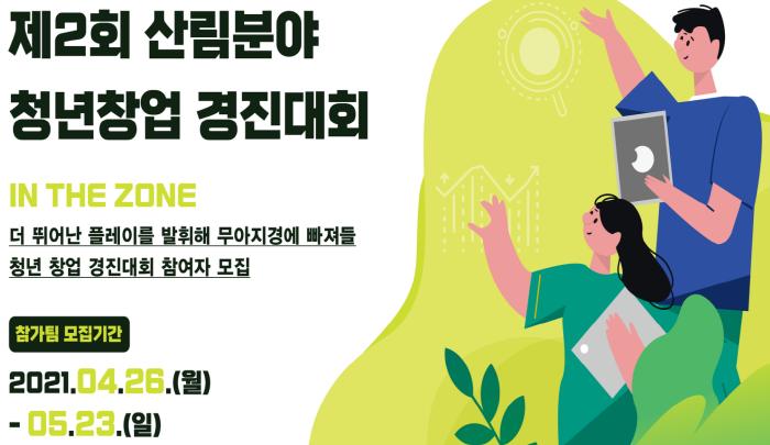 제2회 산림분야 청년창업 경진대회
