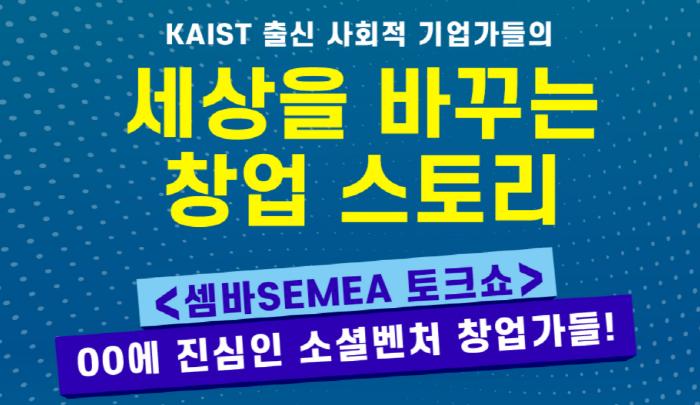 2021 셈바 SE MBA 토크쇼: 00에 진심인 소셜벤처 창업가들!