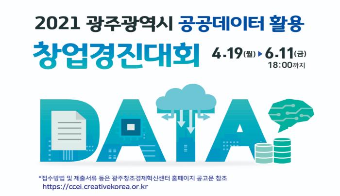 2021년 광주광역시 공공데이터 활용 창업경진대회