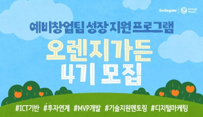 예비창업팀 성장 지원 프로그램 '오렌지가든' 4기 참가팀 모집