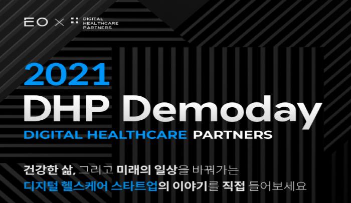 DHP(디지털 헬스케어 파트너스) 데모데이