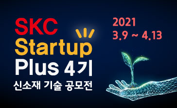 울산창조경제혁신센터 「SKC Startup Plus」4기 스타트업 모집