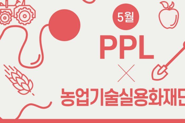 05월 PPL X 농업기술실용화재단