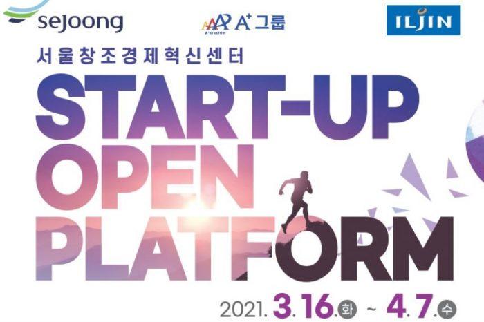 스타트업 오픈 플랫폼 (세중그룹, 에이플러스에셋, 일진그룹)