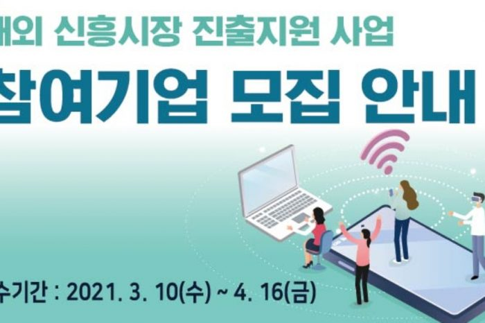 2021년 해외 신흥시장 진출지원 사업