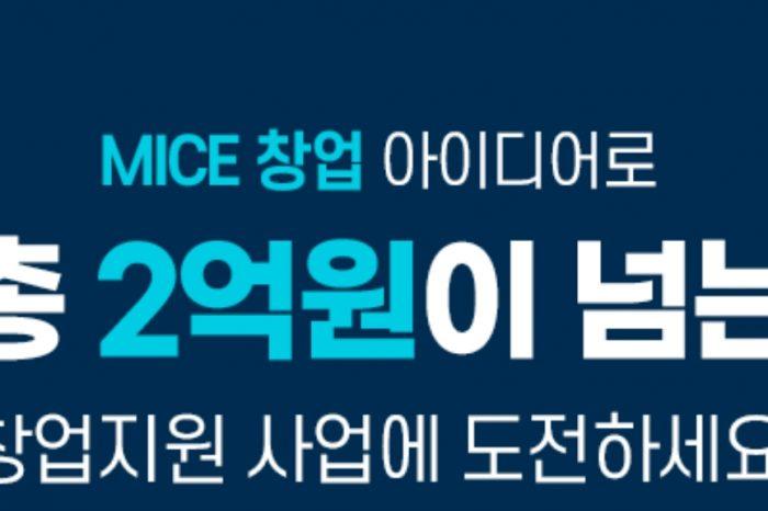 2021 인천 MICE 창업지원사업