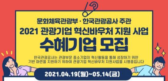 한국관광공사 관광기업 혁신바우처 지원사업