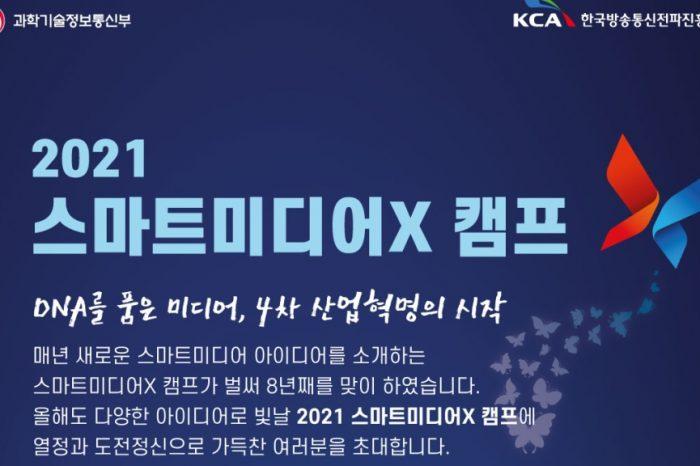 2021 스마트미디어X캠프