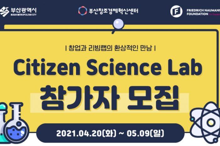 2021 Citizen Science Lab 참가자 모집