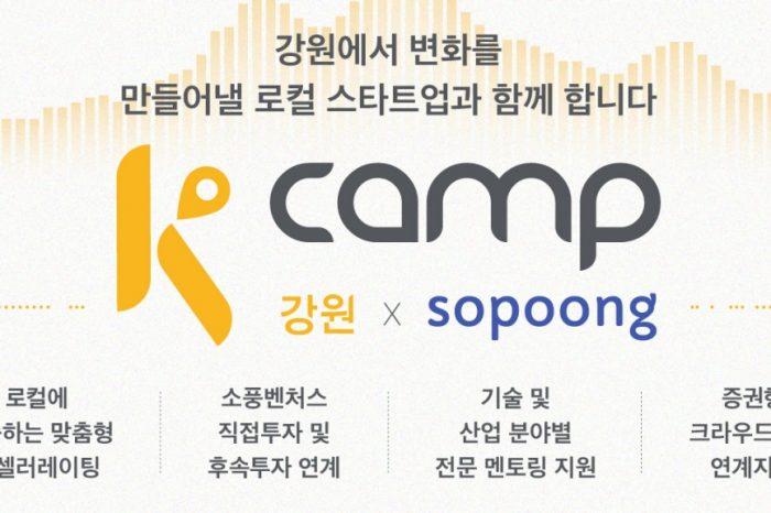 2021 K-CAMP 강원 액셀러레이팅
