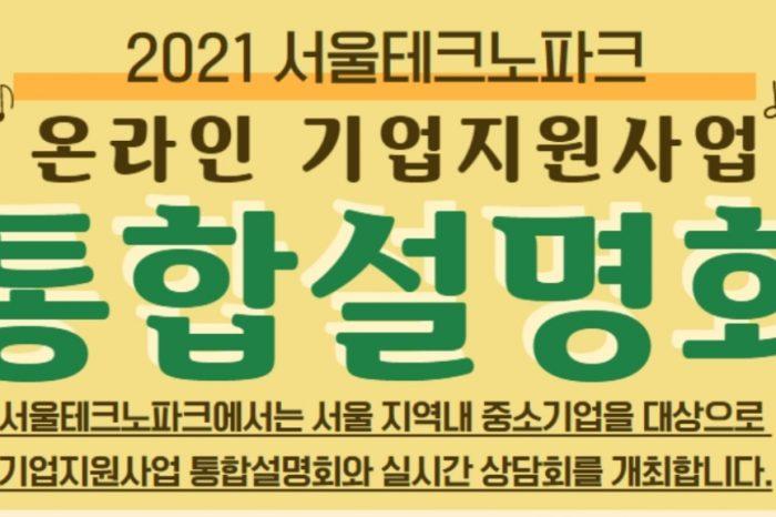 2021년 서울테크노파크 온라인 기업지원사업 통합설명회